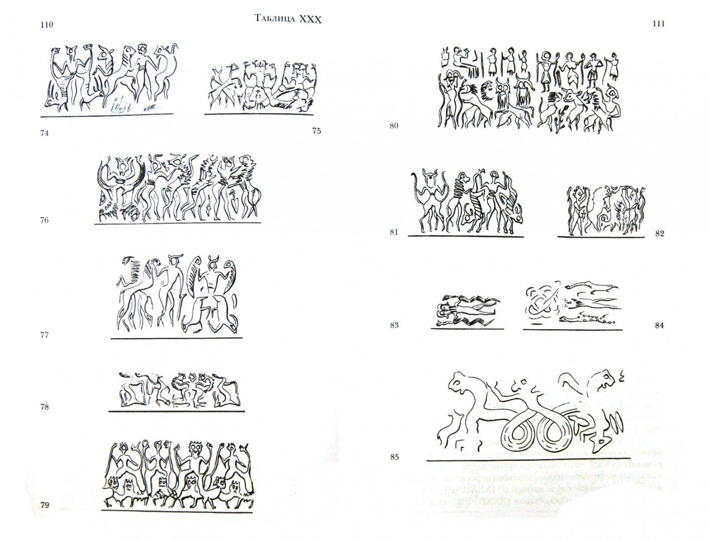 Иллюстрация 1 из 6 для Орел и змея в изобразительности и литературе Двуречья - Вероника Афанасьева | Лабиринт - книги. Источник: Лабиринт