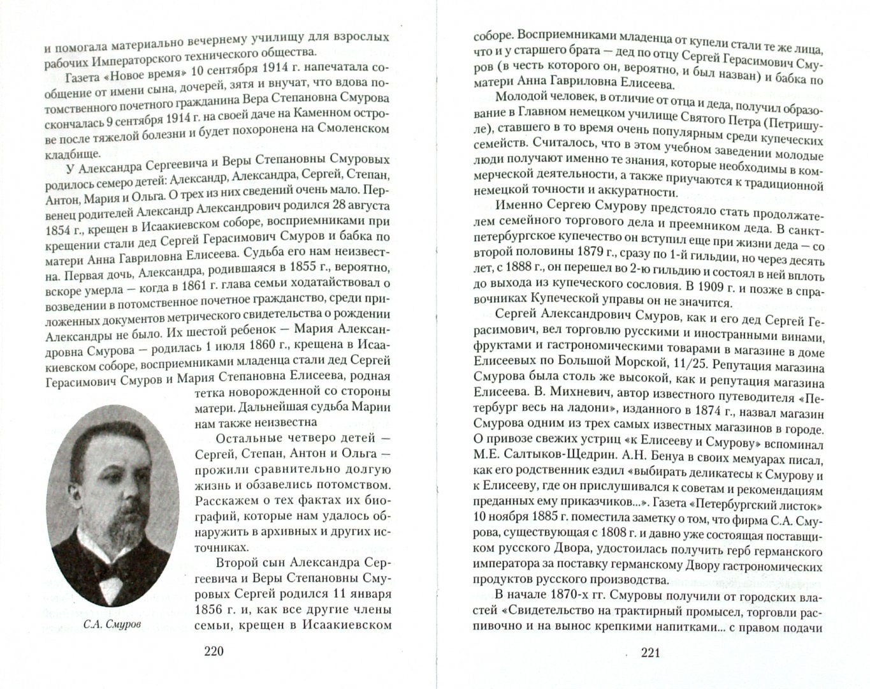 Иллюстрация 1 из 35 для Петербургское купечество. Страницы семейных историй - Алла Краско   Лабиринт - книги. Источник: Лабиринт