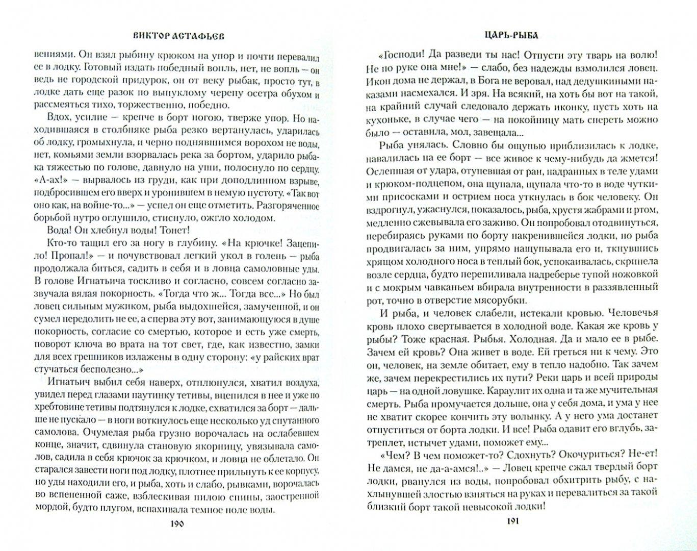 Иллюстрация 1 из 31 для Царь-рыба - Виктор Астафьев   Лабиринт - книги. Источник: Лабиринт