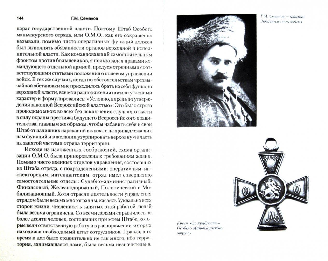 Иллюстрация 1 из 7 для О себе - Григорий Семенов   Лабиринт - книги. Источник: Лабиринт