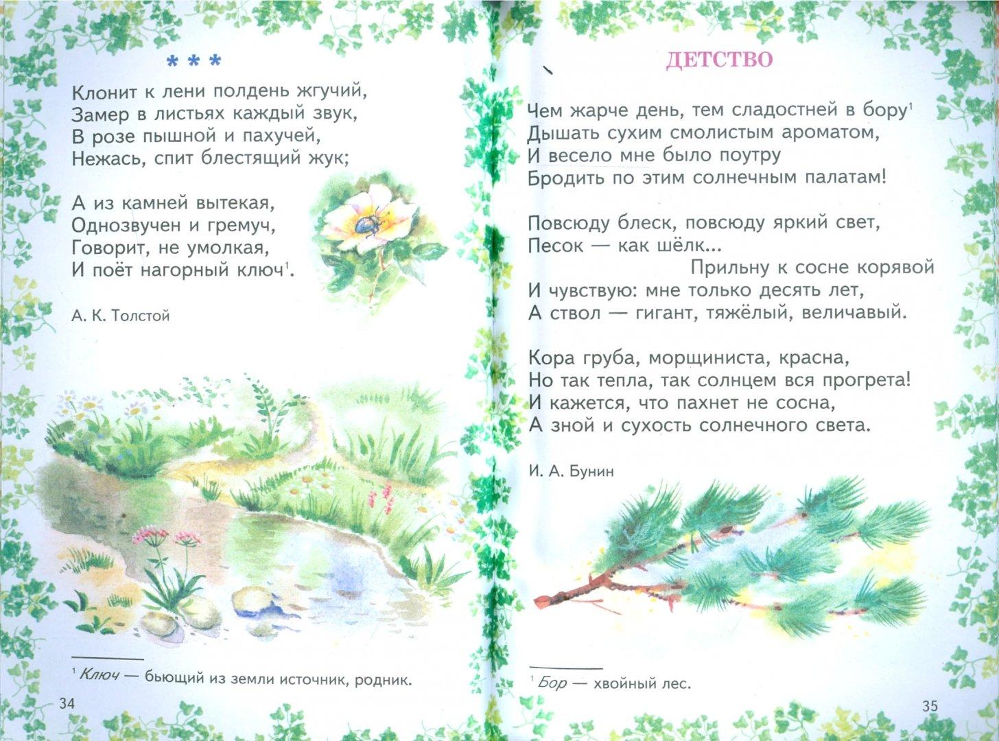 Иллюстрация 1 из 12 для Времена года. Стихи русских поэтов   Лабиринт - книги. Источник: Лабиринт