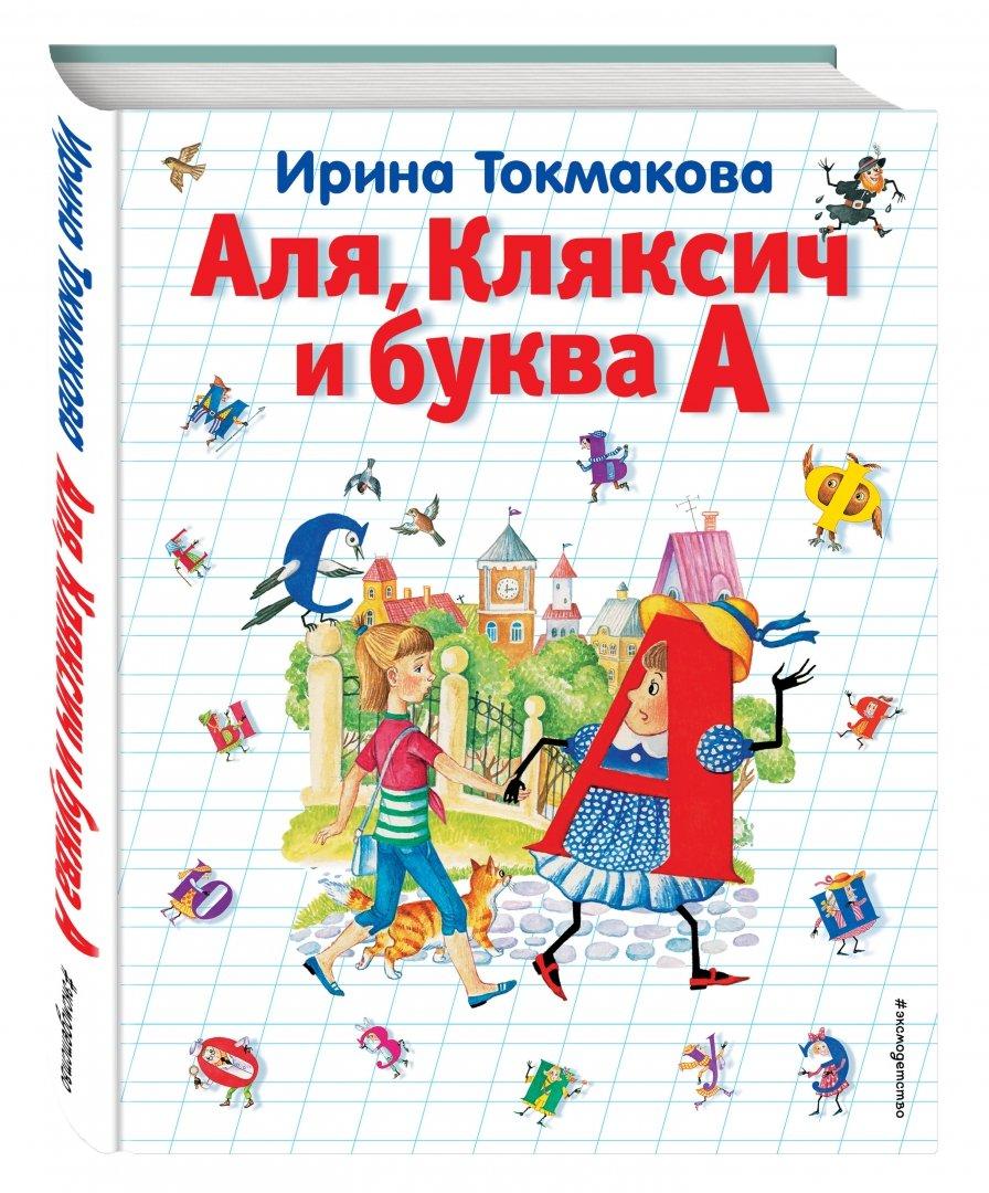 Иллюстрация 1 из 11 для Аля, Кляксич и буква А - Ирина Токмакова   Лабиринт - книги. Источник: Лабиринт