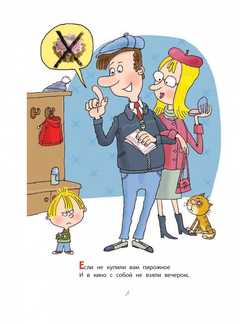 Иллюстрация 6 из 32 для Вредные советы и другие весёлые истории. Рисунки дяди Коли Воронцова - Остер, Воронцов | Лабиринт - книги. Источник: Лабиринт