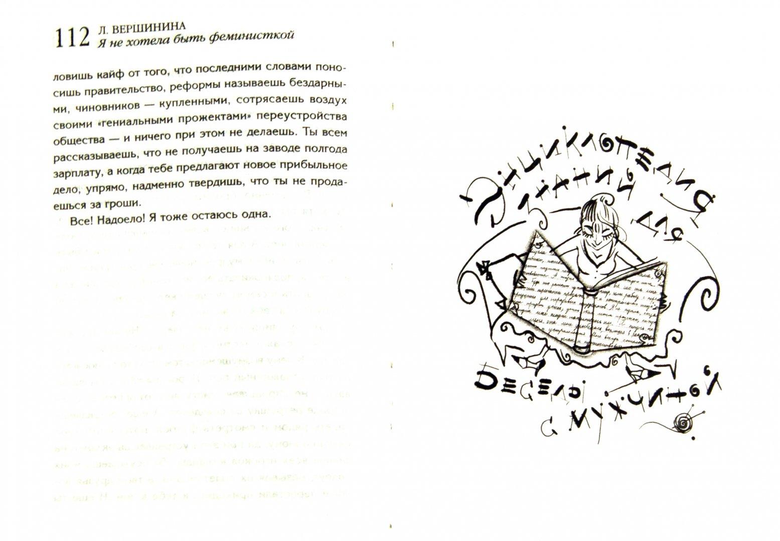 Иллюстрация 1 из 13 для Я не хотела быть феминисткой. Исповедь женщины, которая стала счастливой - Людмила Вершинина   Лабиринт - книги. Источник: Лабиринт