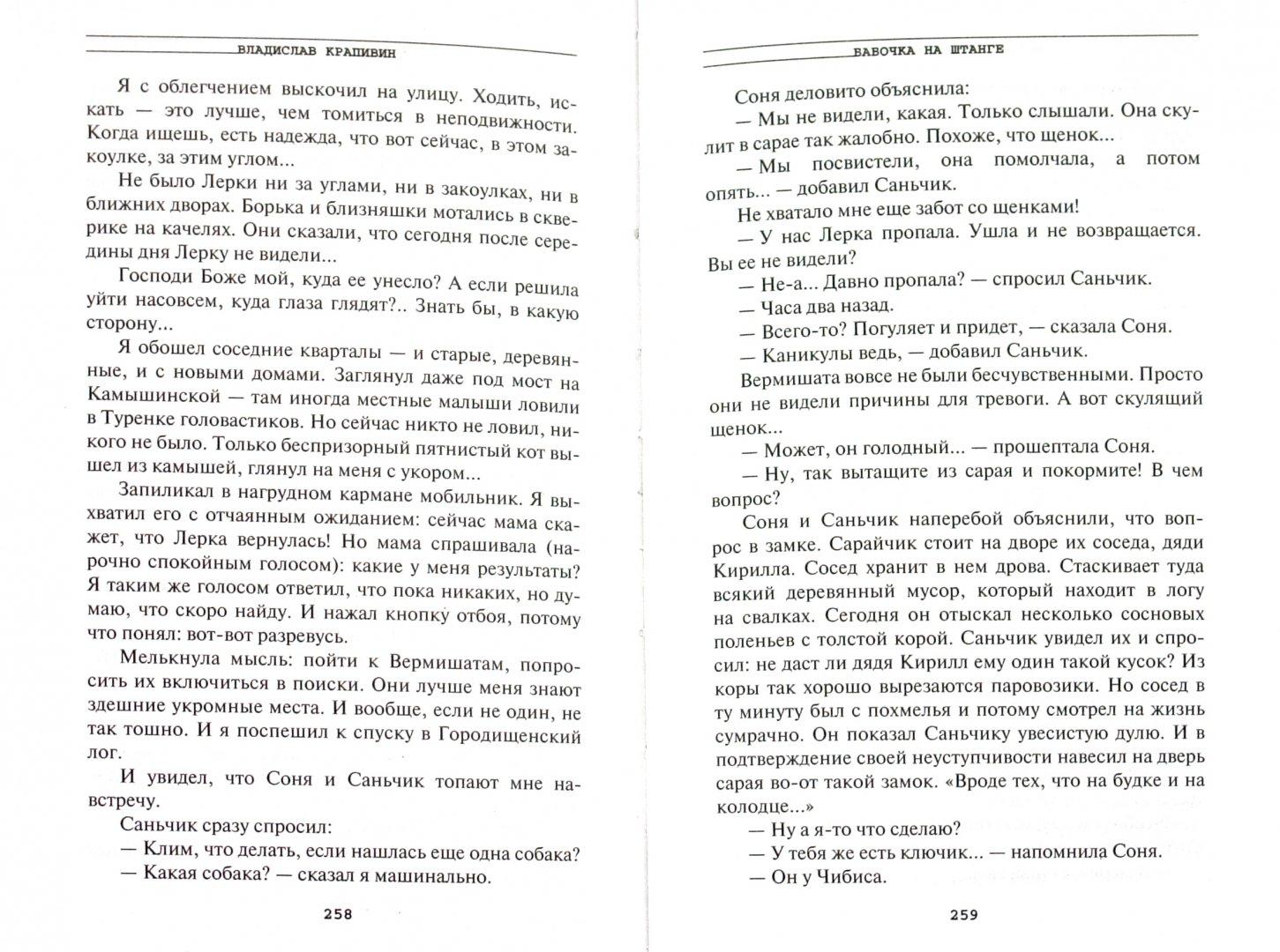 Иллюстрация 1 из 2 для Бабочка на штанге - Владислав Крапивин | Лабиринт - книги. Источник: Лабиринт