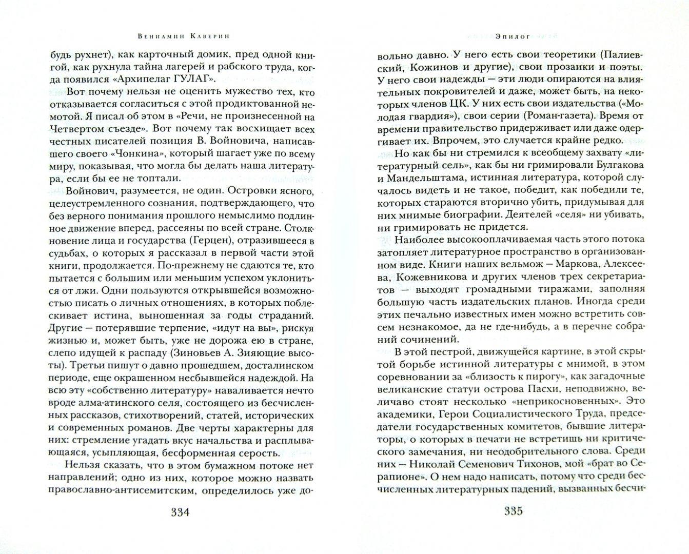 Иллюстрация 1 из 33 для Эпилог - Вениамин Каверин | Лабиринт - книги. Источник: Лабиринт