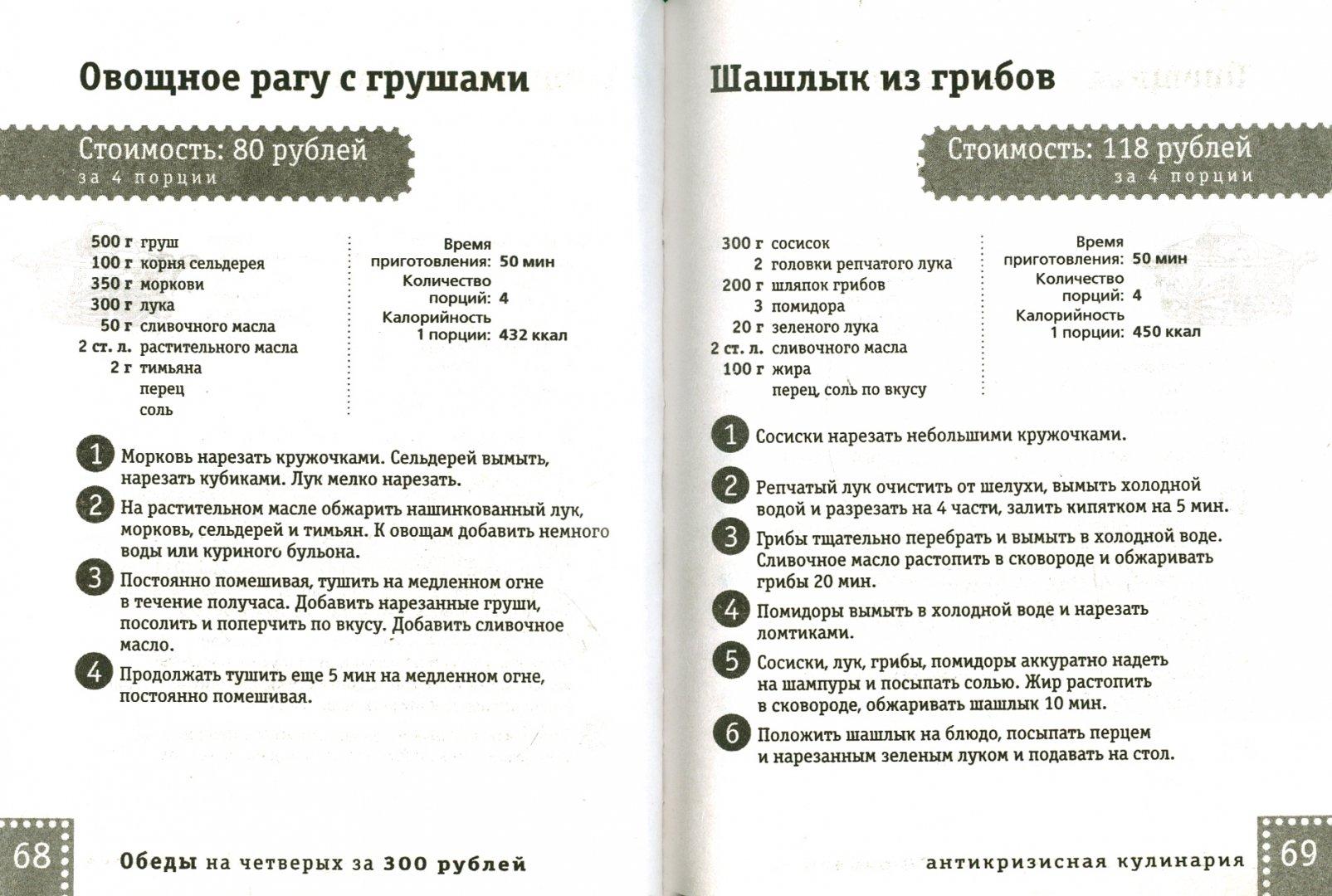 Иллюстрация 1 из 10 для Обеды на четверых за 300 рублей   Лабиринт - книги. Источник: Лабиринт