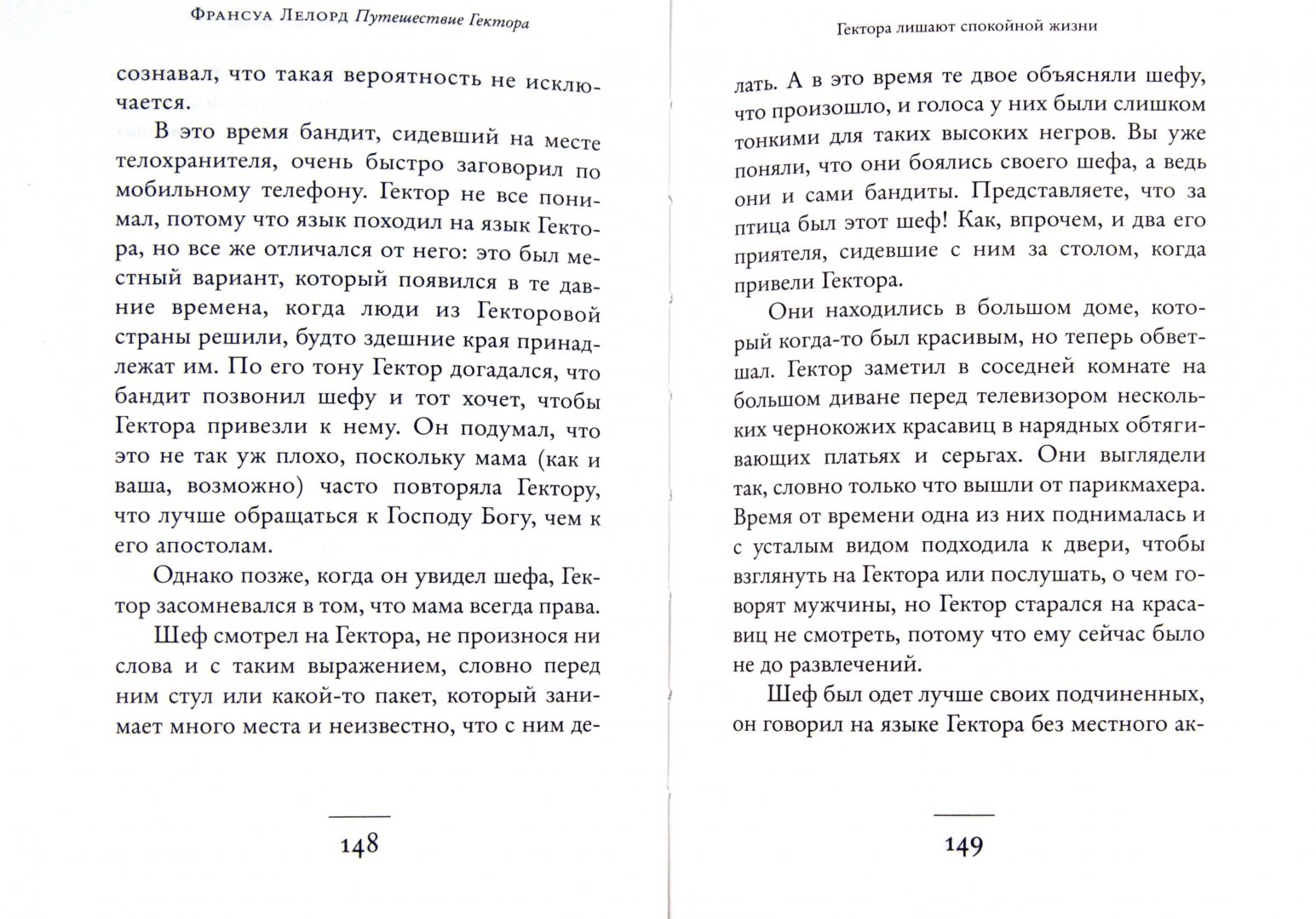 Иллюстрация 1 из 13 для Путешествие Гектора, или Поиски счастья - Франсуа Лелор | Лабиринт - книги. Источник: Лабиринт
