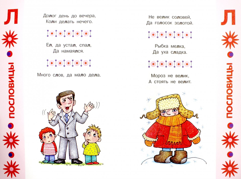 Картинки с логопедическими скороговорками