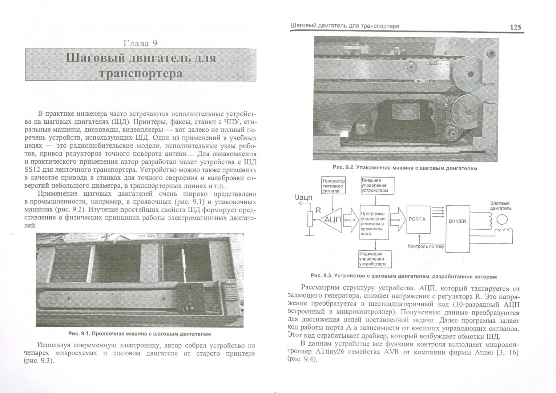 Иллюстрация 1 из 12 для 10 практических устройств на AVR-микроконтроллерах. Книга 1 (+CD) - Алексей Кравченко | Лабиринт - книги. Источник: Лабиринт