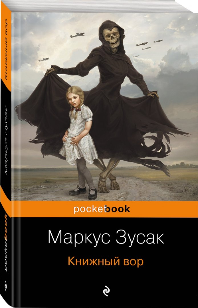 Иллюстрация 1 из 63 для Книжный вор - Маркус Зусак | Лабиринт - книги. Источник: Лабиринт