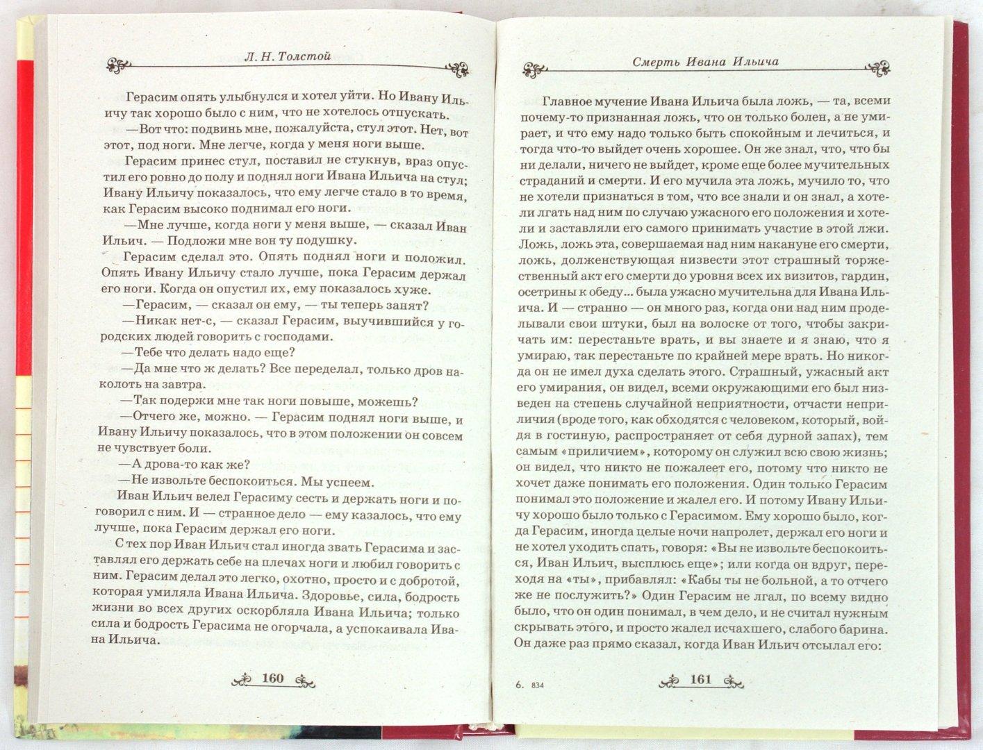 Иллюстрация 1 из 2 для Золотая русская классика: Рассказы и повести любимых писателей | Лабиринт - книги. Источник: Лабиринт