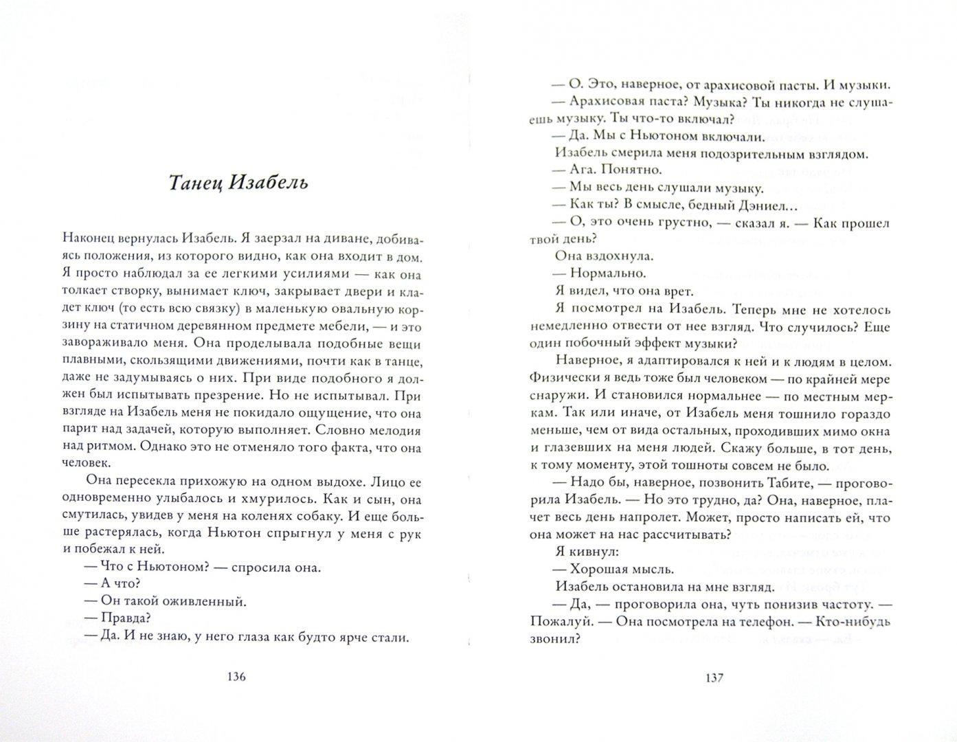 Иллюстрация 1 из 7 для Люди и я - Мэтт Хейг | Лабиринт - книги. Источник: Лабиринт