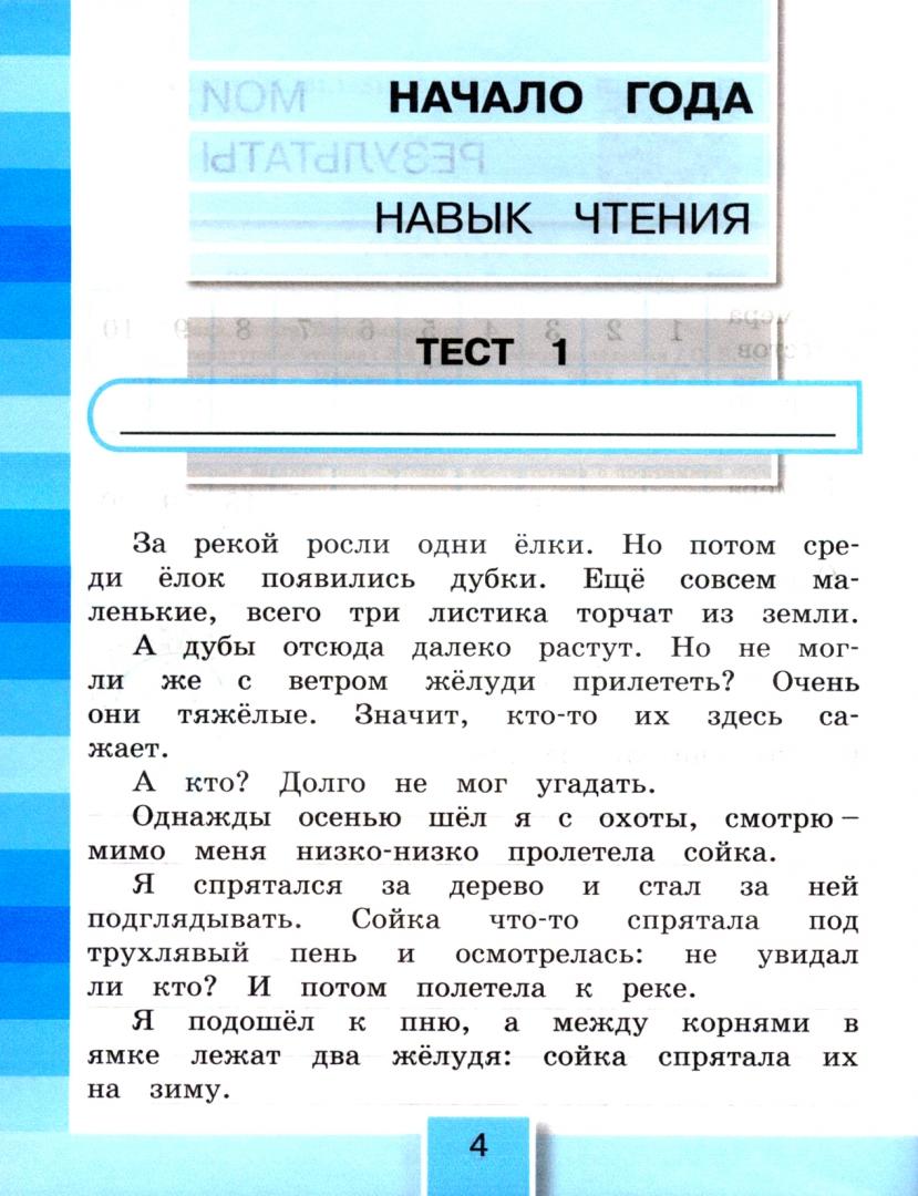 Иллюстрация 1 из 7 для Литературное чтение. 3 класс. Тестовые задания. ФГОС - Ольга Кубасова   Лабиринт - книги. Источник: Лабиринт