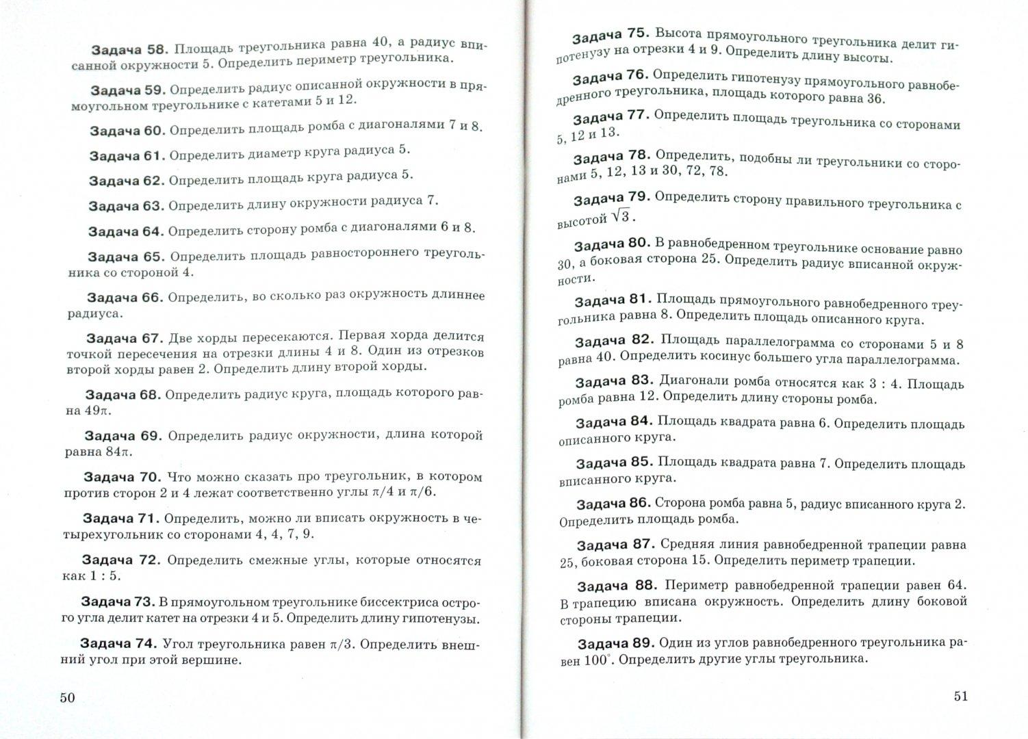 Иллюстрация 1 из 3 для Геометрия на плоскости. Задачи и решения - Георгий Просветов | Лабиринт - книги. Источник: Лабиринт