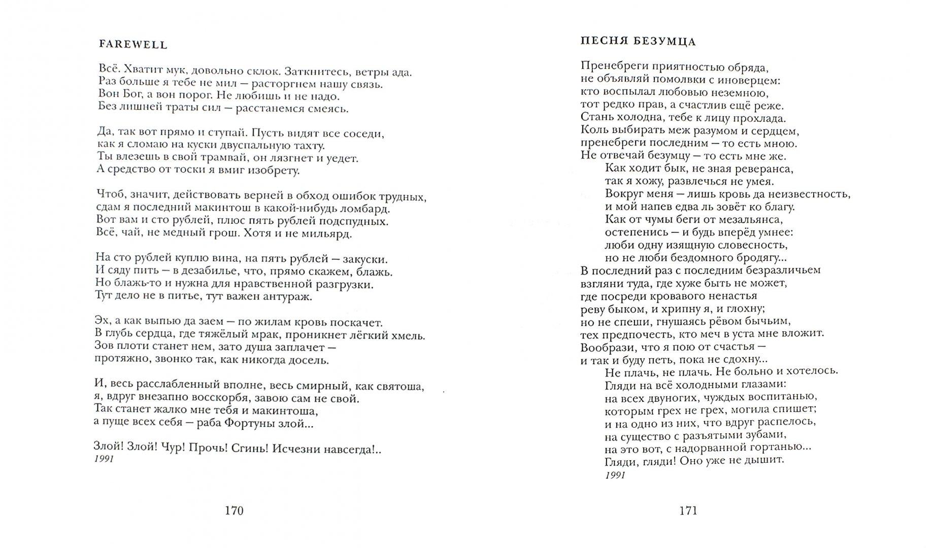 Иллюстрация 1 из 5 для Тринадцать дисков. Тексты песен - Михаил Щербаков | Лабиринт - книги. Источник: Лабиринт
