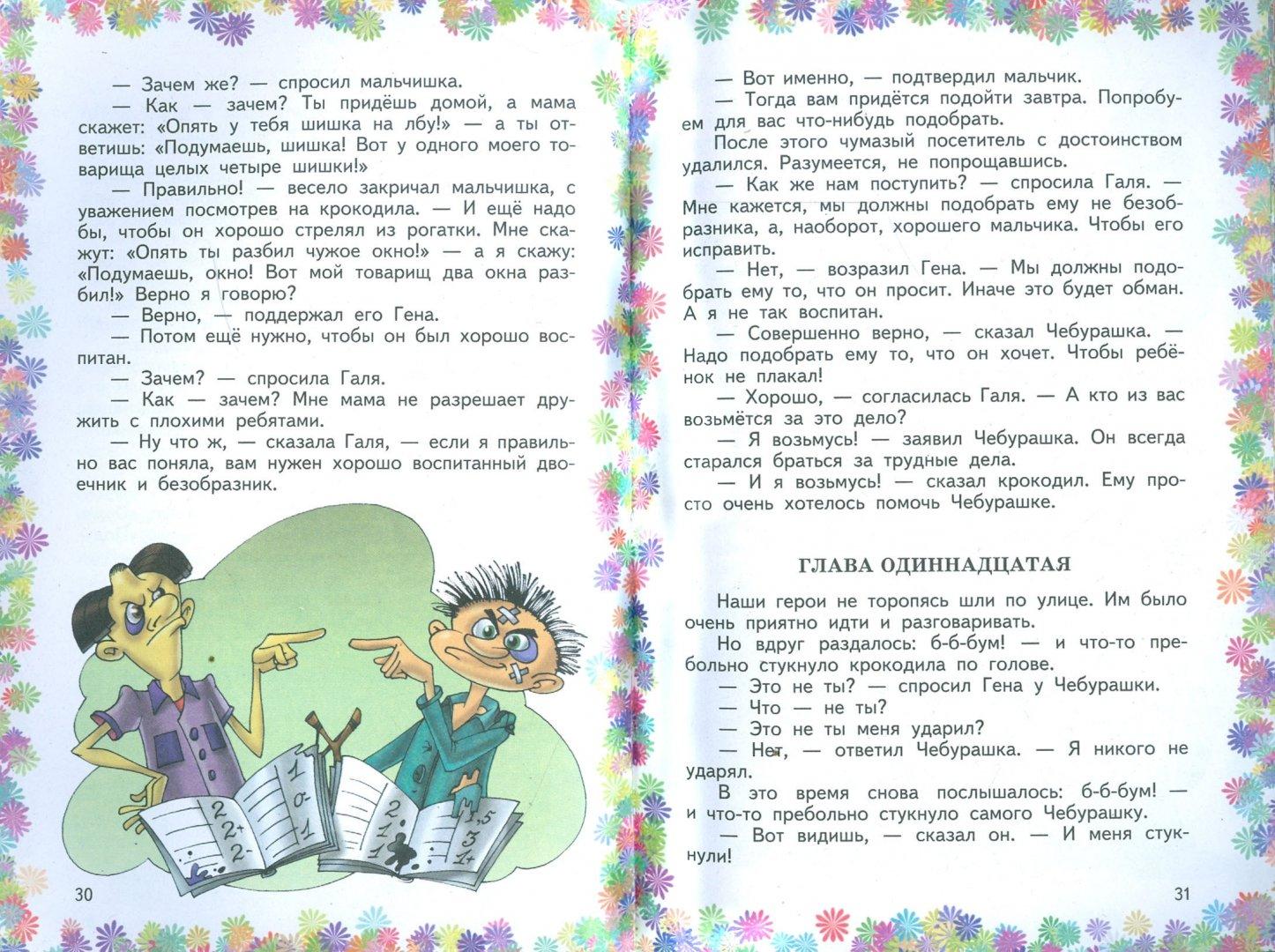 Иллюстрация 1 из 4 для Крокодил Гена и его друзья - Эдуард Успенский   Лабиринт - книги. Источник: Лабиринт