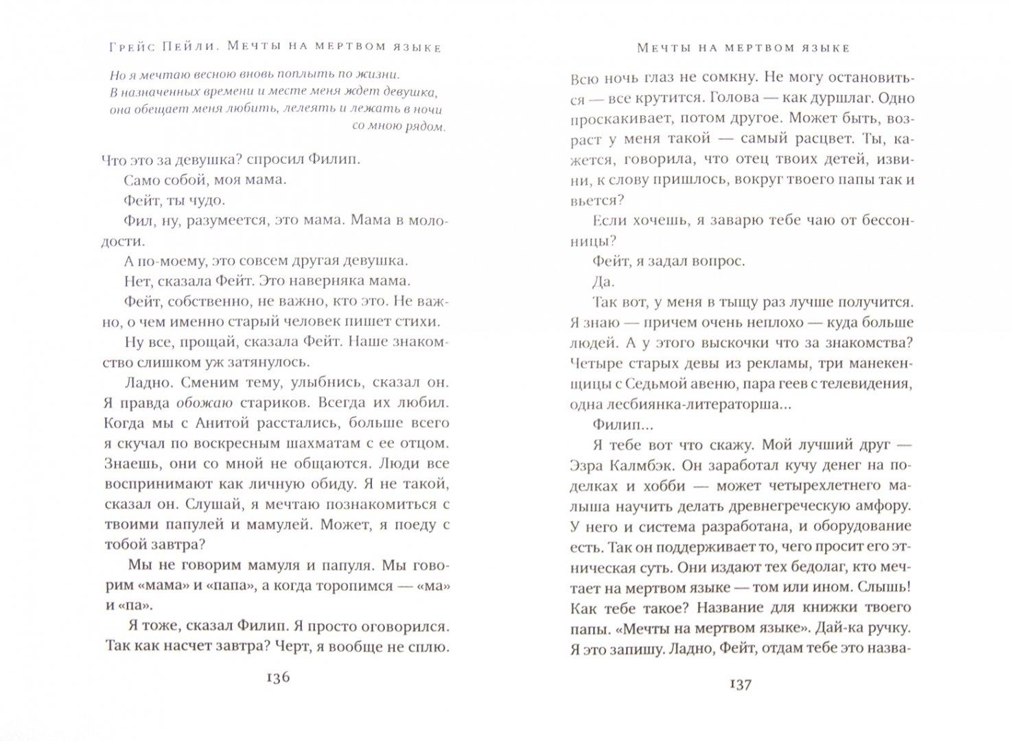 Иллюстрация 1 из 7 для Мечты на мертвом языке - Грейс Пейли   Лабиринт - книги. Источник: Лабиринт