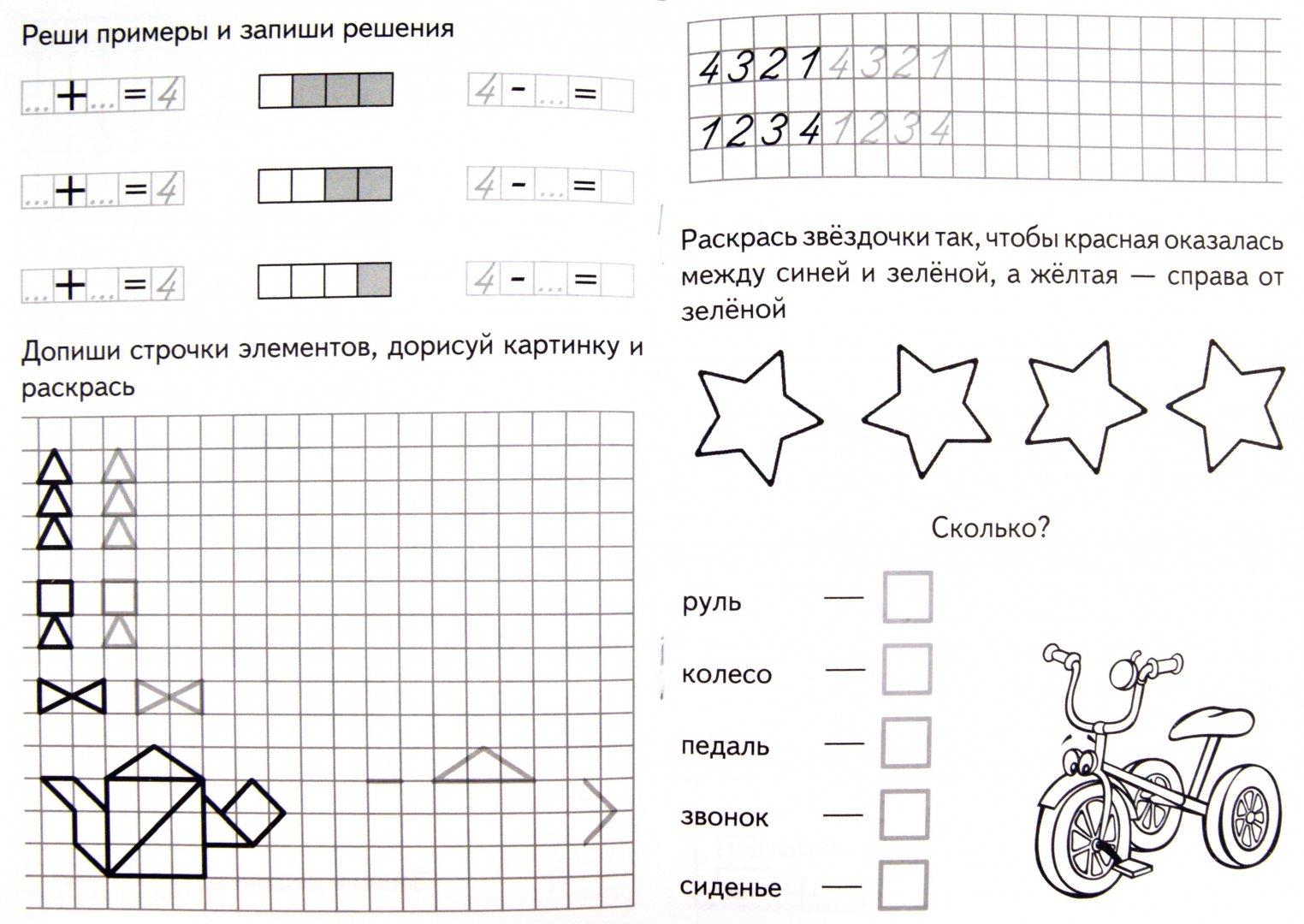 Иллюстрация 1 из 20 для ЧЕТЫРЕ - состав числа - И. Медеева | Лабиринт - книги. Источник: Лабиринт