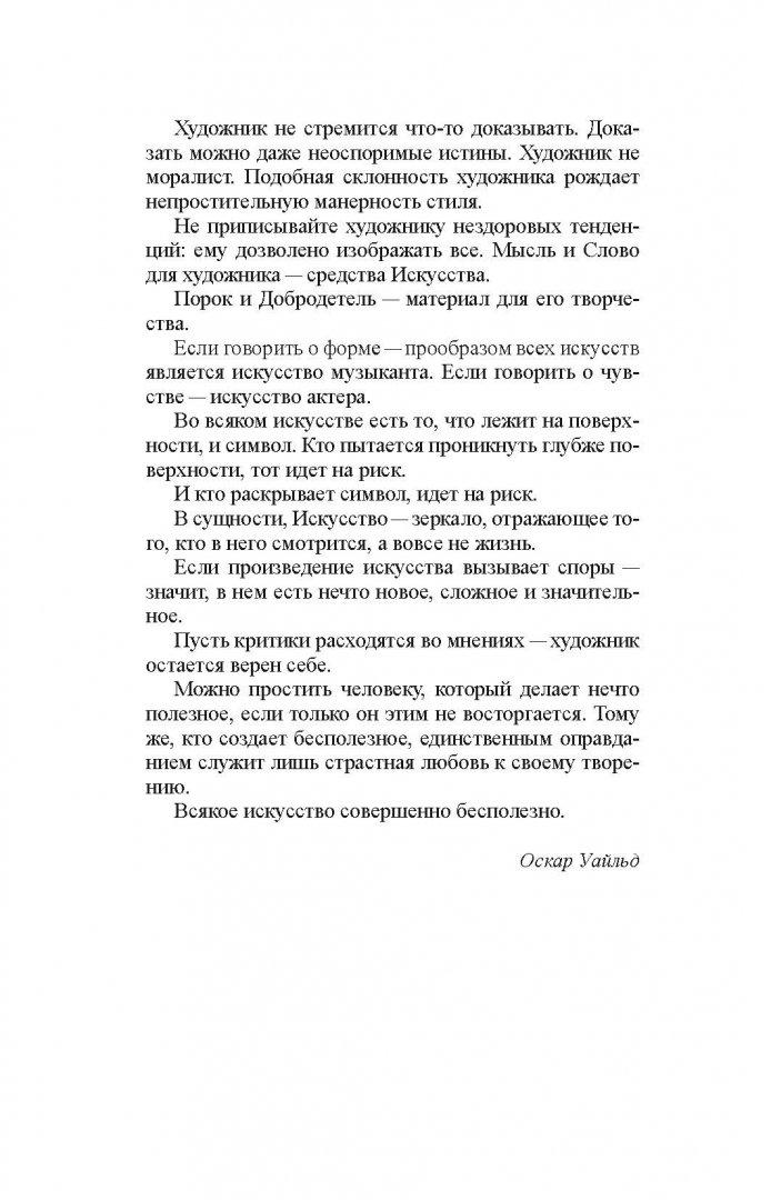 Иллюстрация 1 из 23 для Портрет Дориана Грея - Оскар Уайльд | Лабиринт - книги. Источник: Лабиринт