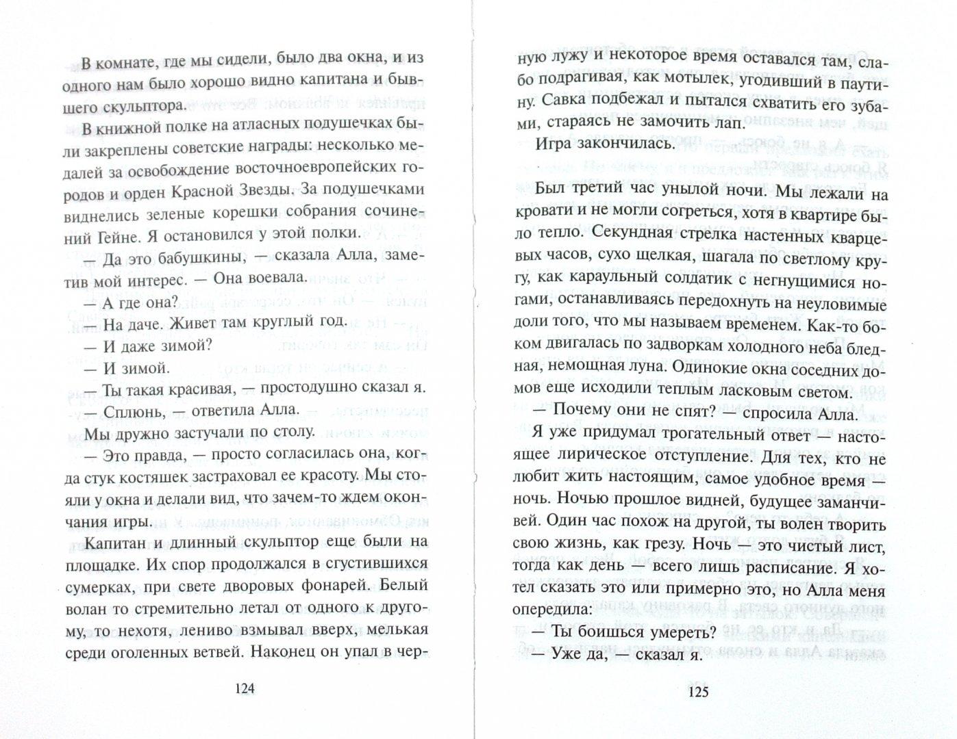 Иллюстрация 1 из 17 для Самоучки - Антон Уткин   Лабиринт - книги. Источник: Лабиринт