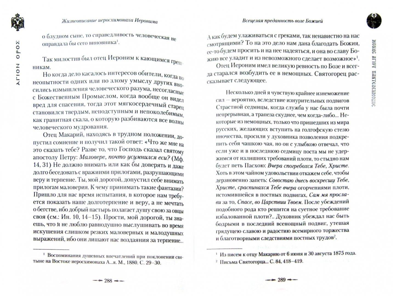 Иллюстрация 1 из 17 для Жизнеописание иеросхимонаха Иеронима, старца-духовника Русского на Афоне. В 2 книгах | Лабиринт - книги. Источник: Лабиринт