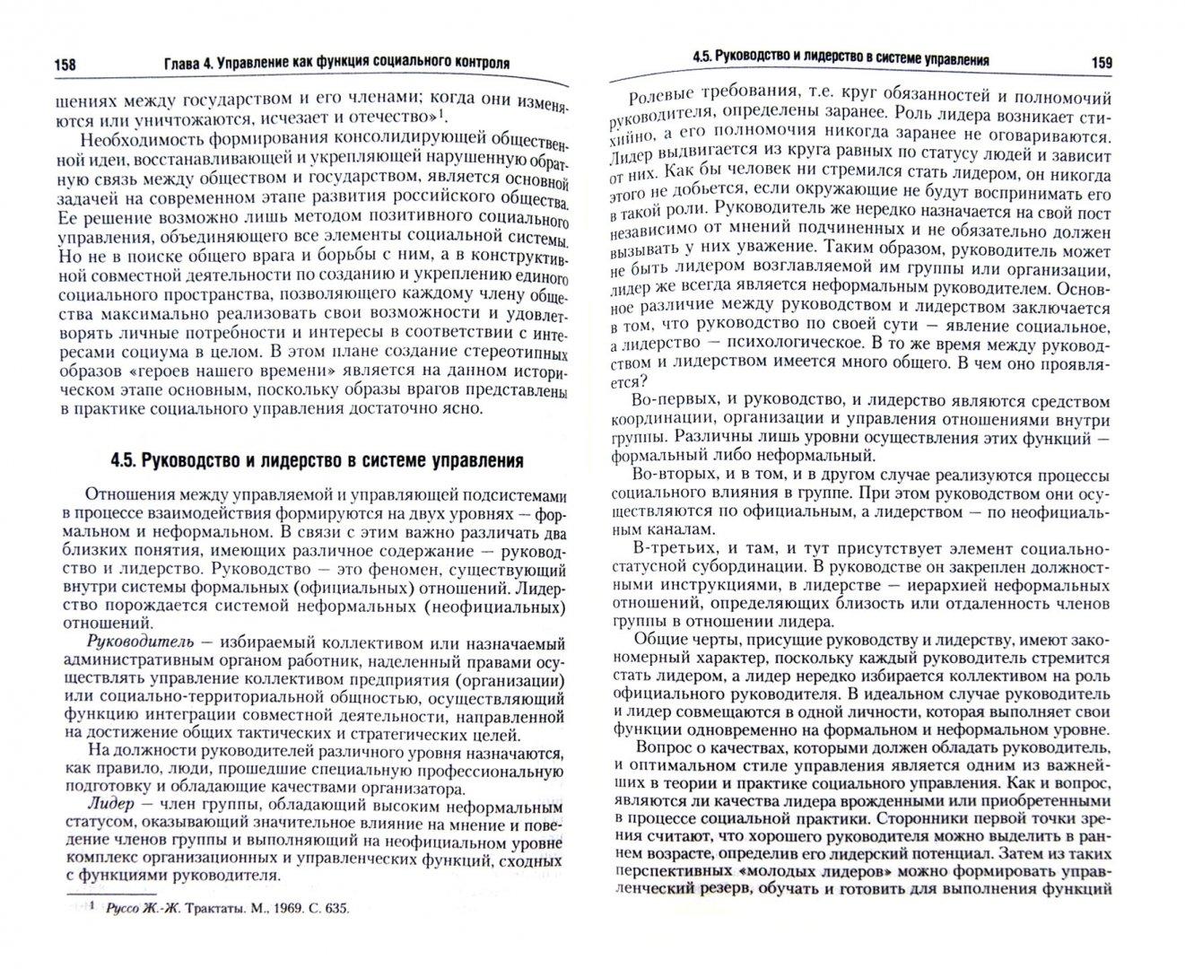 Иллюстрация 1 из 2 для Социология управления. Учебник для бакалавров - Башмаков, Бондаренко, Гришаева | Лабиринт - книги. Источник: Лабиринт