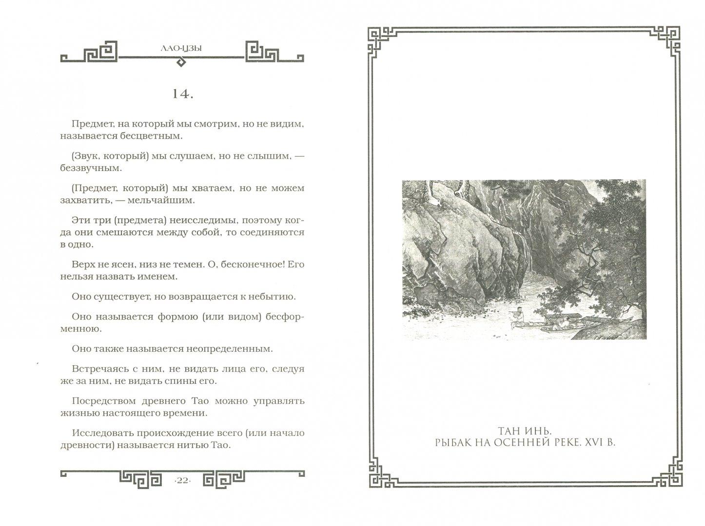 Иллюстрация 1 из 5 для Книга о пути жизни. Постижение гармонии - Лао-Цзы | Лабиринт - книги. Источник: Лабиринт