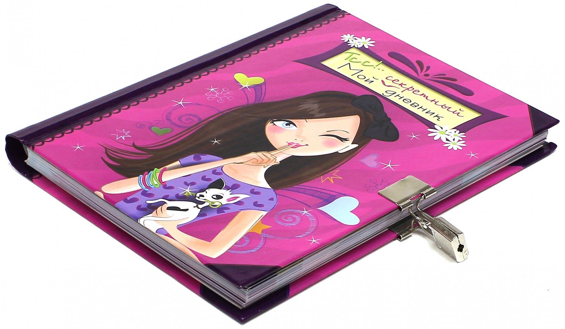 личный дневник с секретами картинки