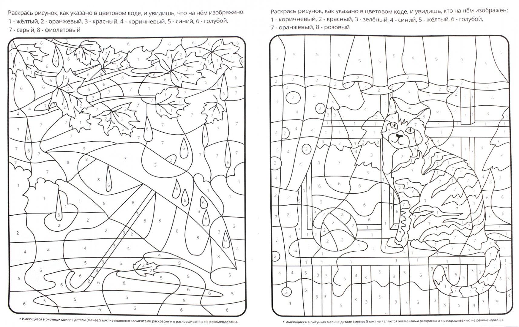 """Иллюстрация 1 из 36 для Раскраска по цифрам """"Времена года ..."""