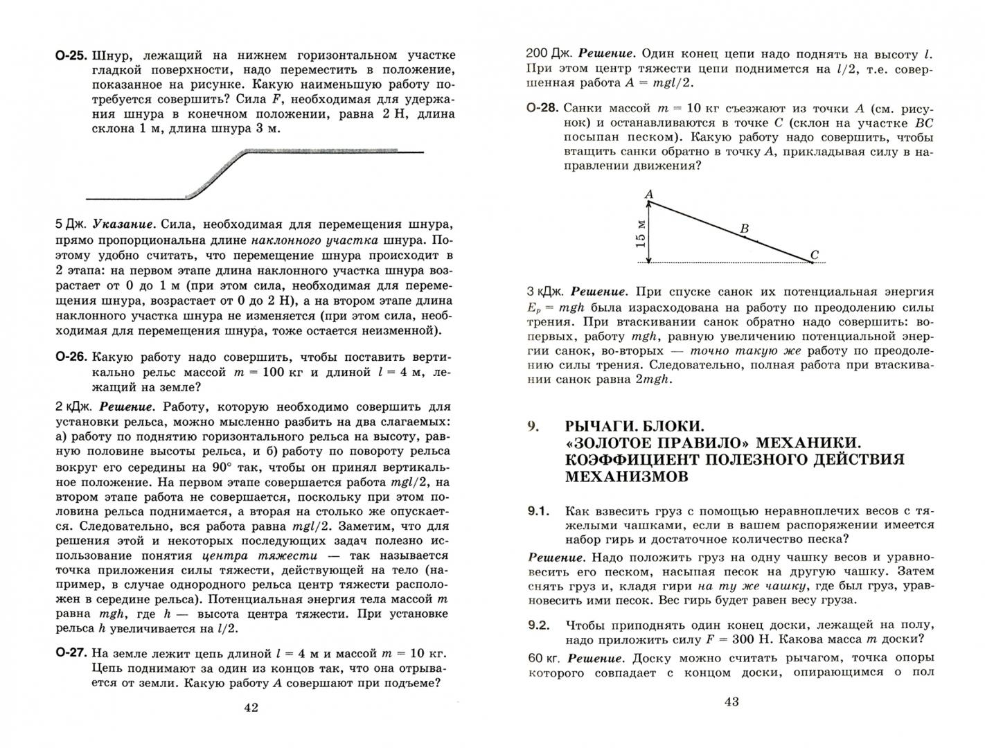 Иллюстрация 1 из 23 для Физика. 7-9 классы. Решение ключевых задач для основной школы - Генденштейн, Кирик, Гельфгат | Лабиринт - книги. Источник: Лабиринт