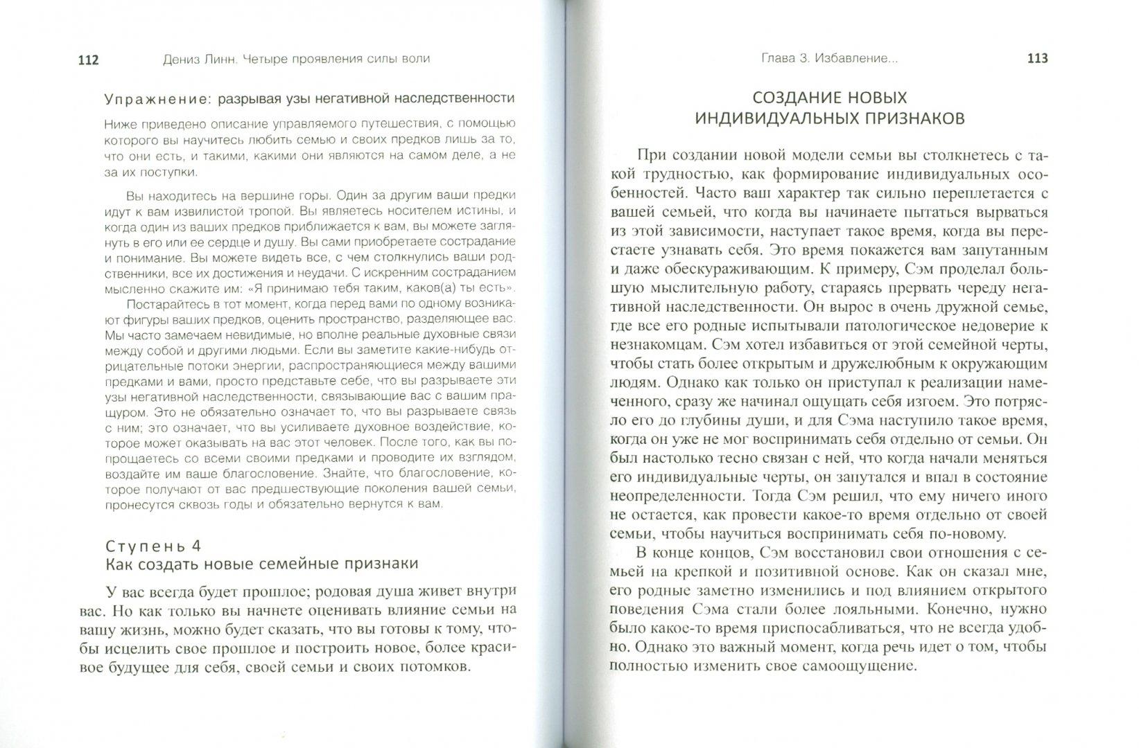 Иллюстрация 1 из 7 для Четыре проявления силы воли - Дениз Линн | Лабиринт - книги. Источник: Лабиринт