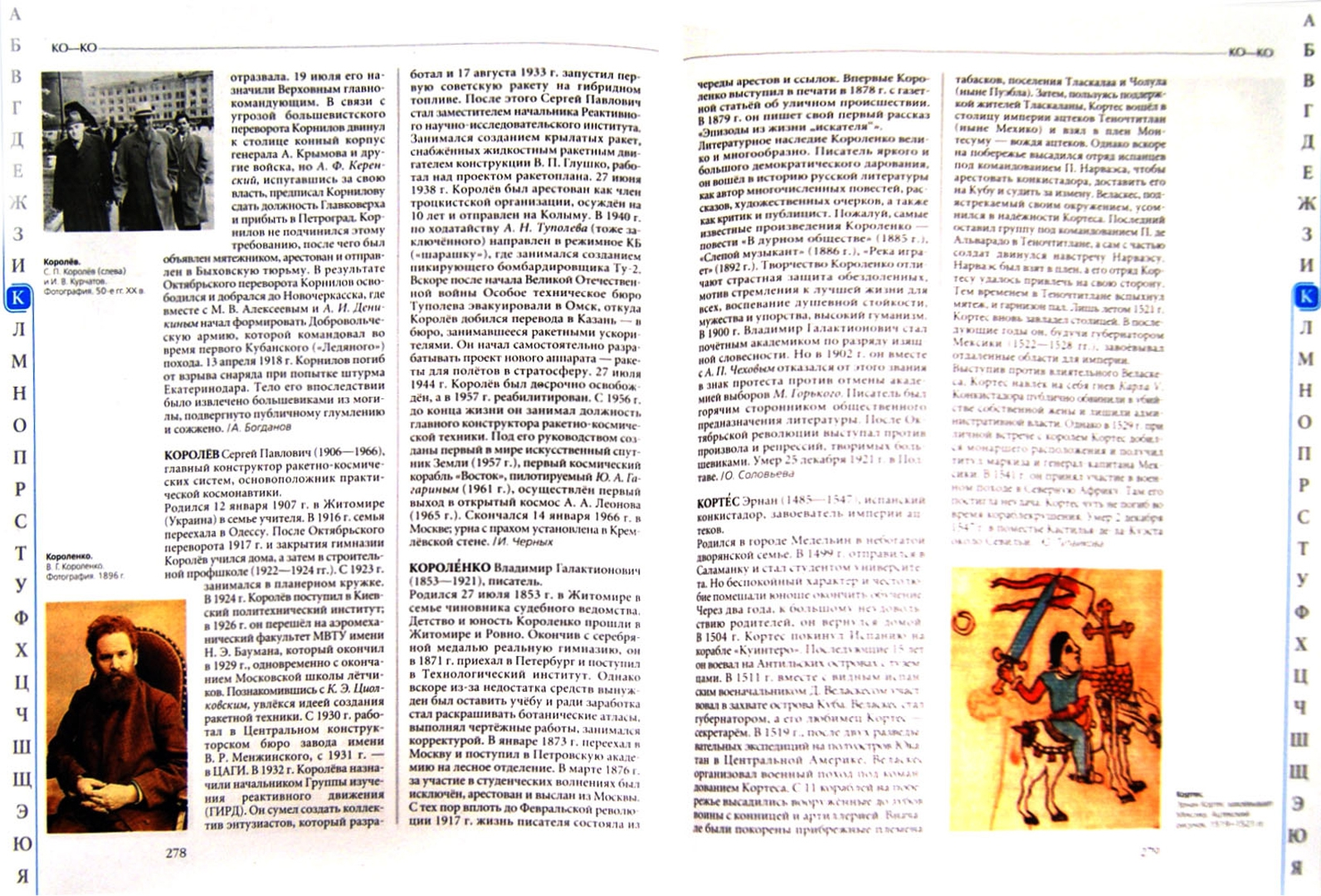 Иллюстрация 1 из 16 для Универсальная школьная энциклопедия. Том 3.  Биографии   Лабиринт - книги. Источник: Лабиринт