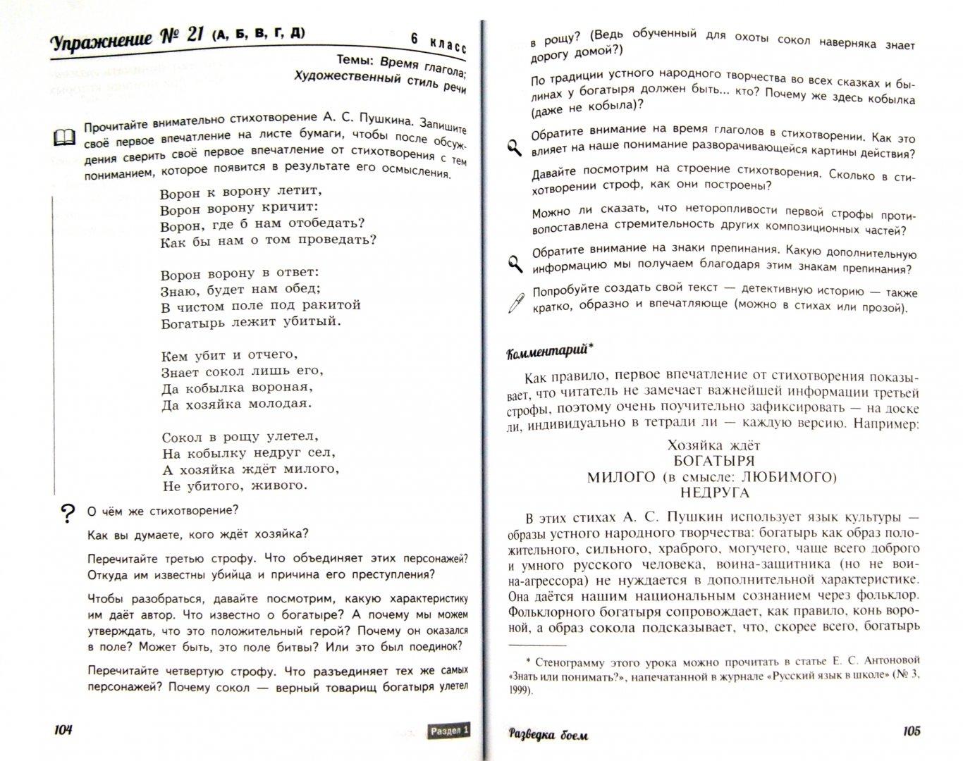 Иллюстрация 1 из 8 для Тайна текста. Методические рекомендации к рабочей тетради для развития речи и мышления. 5-6 классы - Евгения Антонова | Лабиринт - книги. Источник: Лабиринт