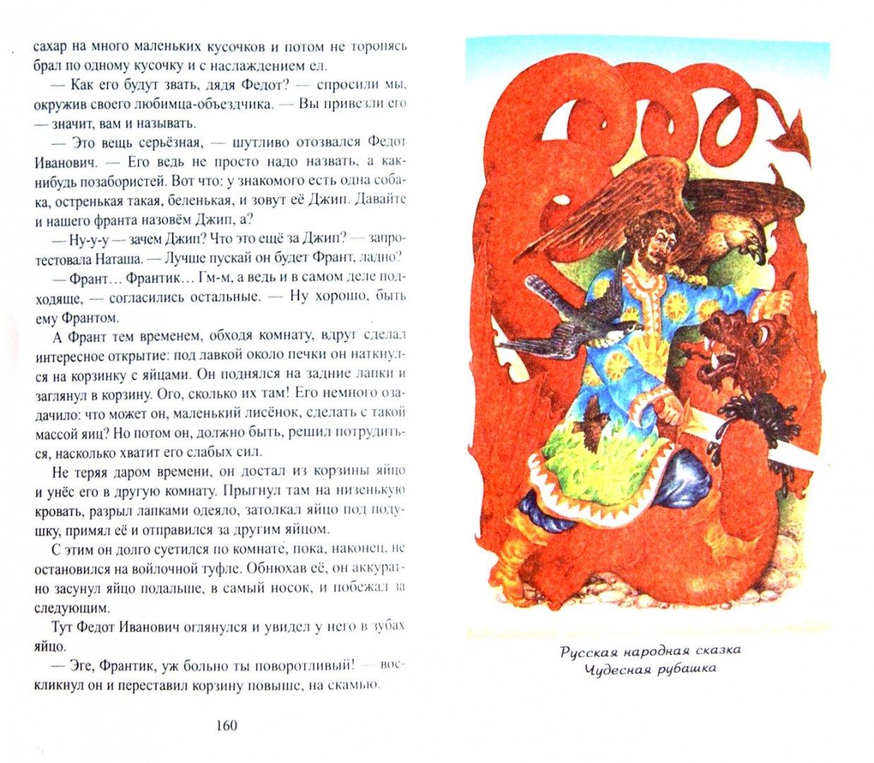 Иллюстрация 1 из 7 для Книга для чтения. 1-4 классы | Лабиринт - книги. Источник: Лабиринт