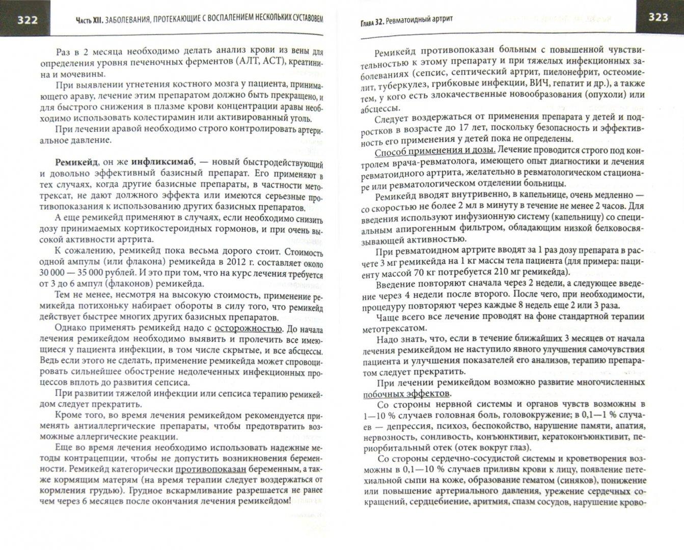 Иллюстрация 1 из 12 для Большая книга здоровья доктора Евдокименко - Павел Евдокименко | Лабиринт - книги. Источник: Лабиринт