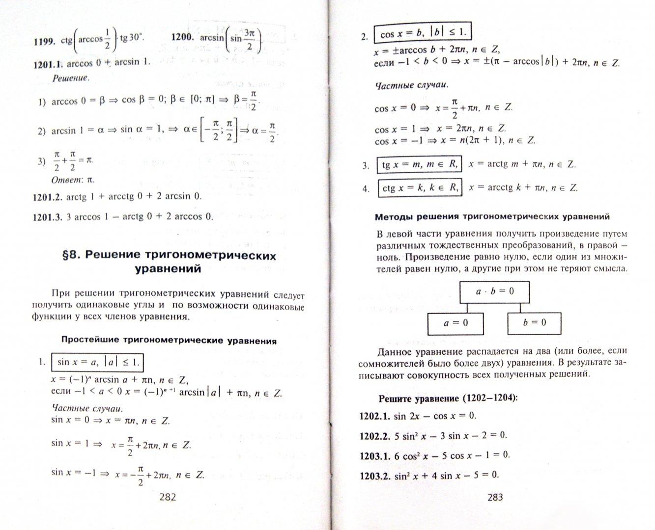 Иллюстрация 1 из 11 для Математика: экспресс-репетитор для подготовки к ЕГЭ: учебное пособие - Альбина Манова | Лабиринт - книги. Источник: Лабиринт