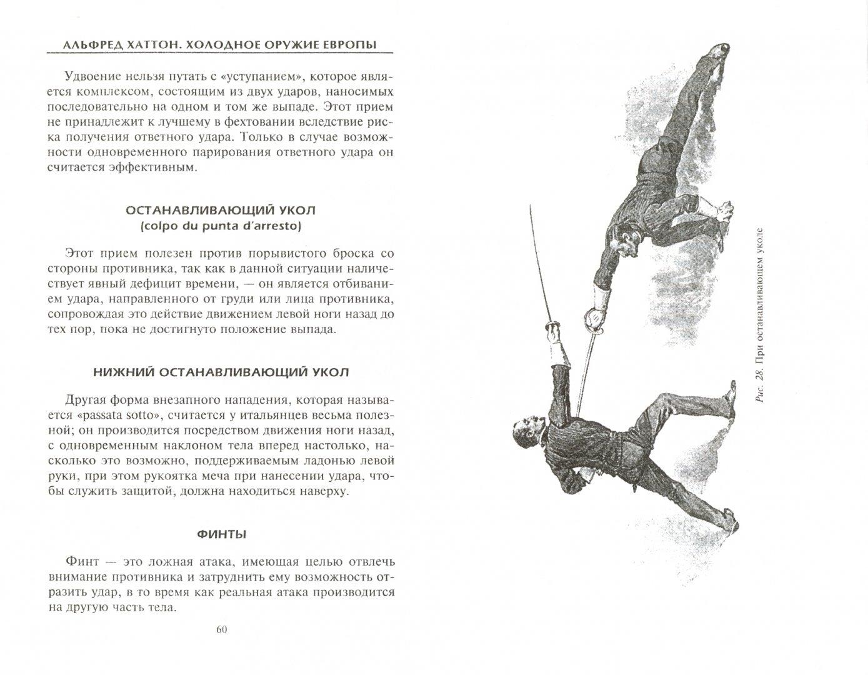 Иллюстрация 1 из 34 для Холодное оружие Европы. Приемы великих мастеров фехтования - Альфред Хаттон | Лабиринт - книги. Источник: Лабиринт