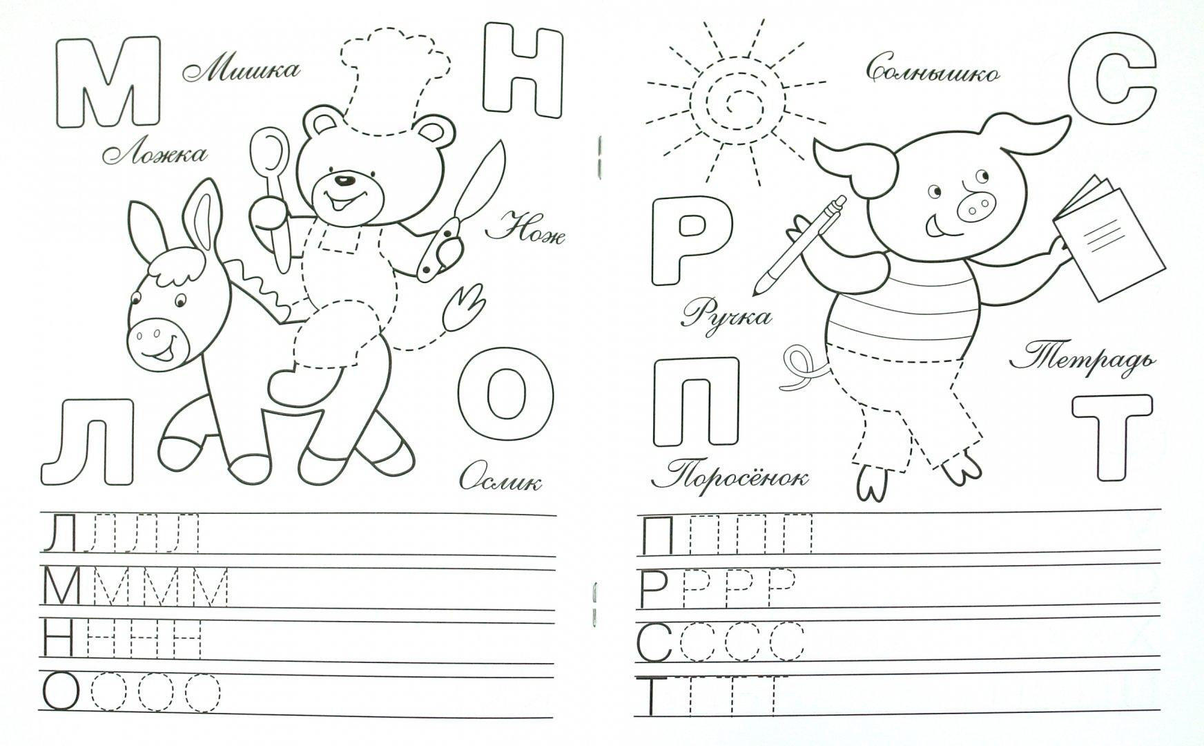 Иллюстрация 1 из 3 для Прописи. Веселые буквы - Л. Маврина | Лабиринт - книги. Источник: Лабиринт