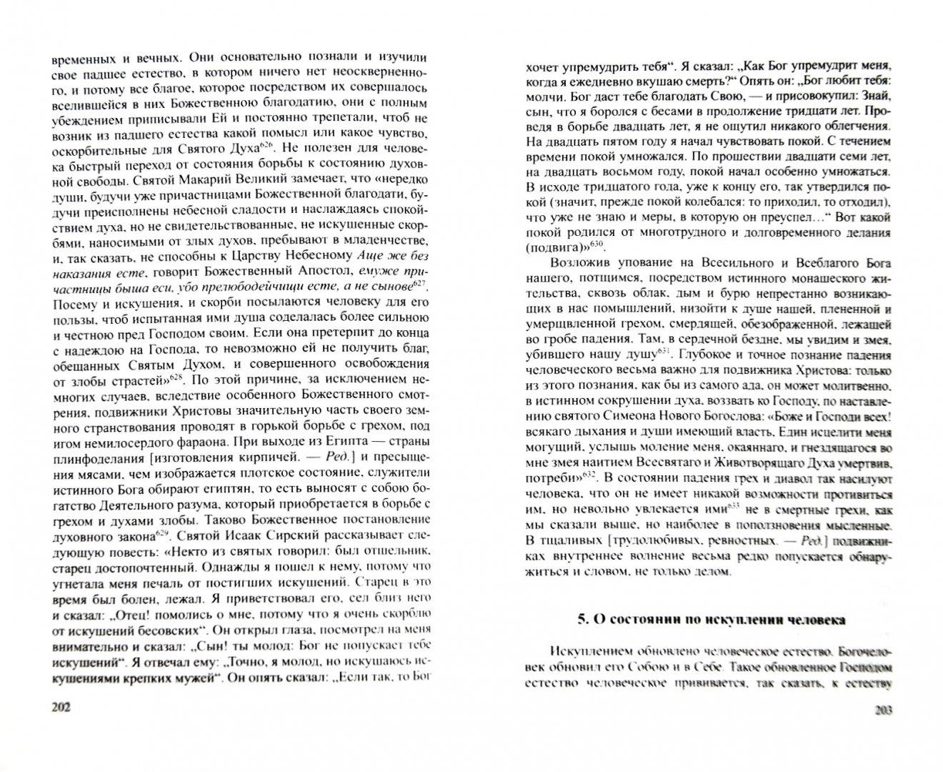 Иллюстрация 1 из 8 для Аскетические опыты. Слово о человеке. Письма - Игнатий Святитель | Лабиринт - книги. Источник: Лабиринт