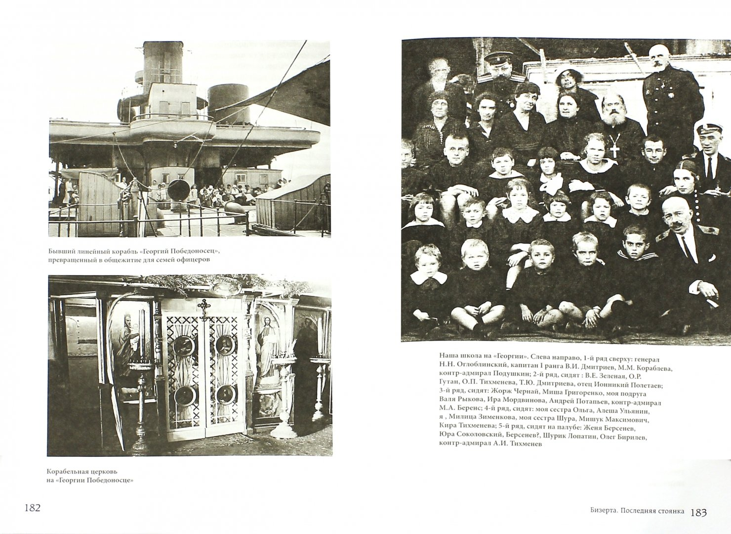 Иллюстрация 1 из 18 для Бизерта. Последняя стоянка - Анастасия Ширинская | Лабиринт - книги. Источник: Лабиринт
