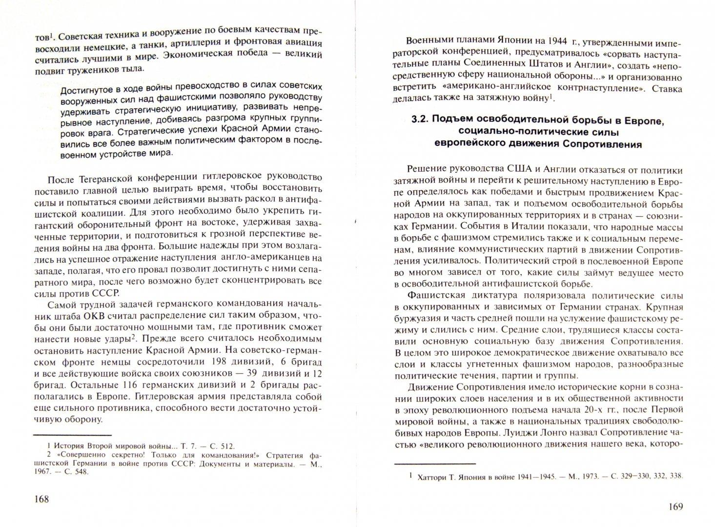 Иллюстрация 1 из 7 для Разгром фашизма - Леннор Ольштынский | Лабиринт - книги. Источник: Лабиринт