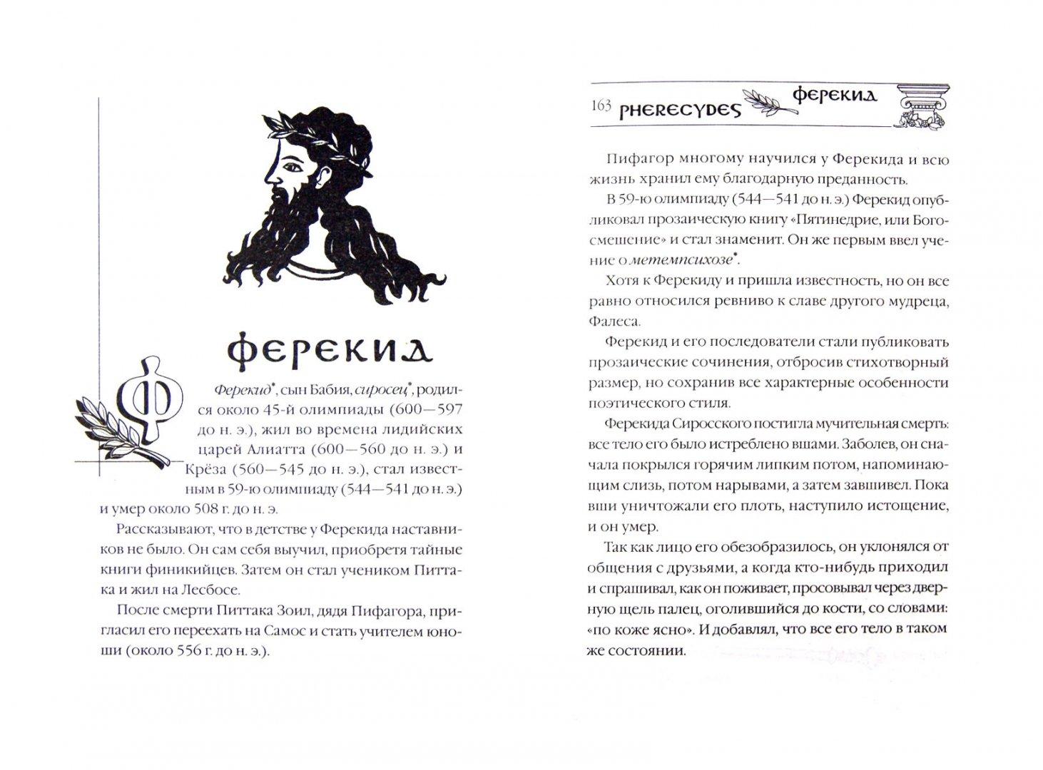 Иллюстрация 1 из 12 для Семь мудрецов древности   Лабиринт - книги. Источник: Лабиринт