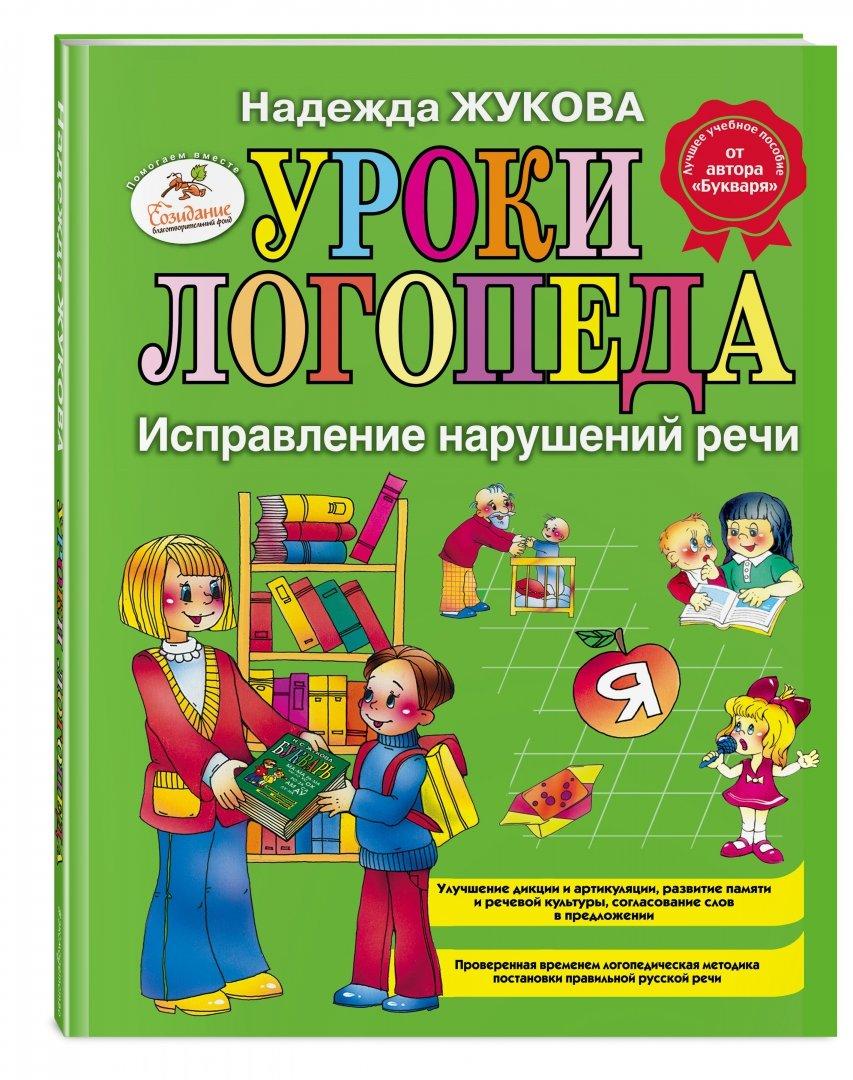 Иллюстрация 1 из 47 для Уроки логопеда. Исправление нарушений речи - Надежда Жукова | Лабиринт - книги. Источник: Лабиринт