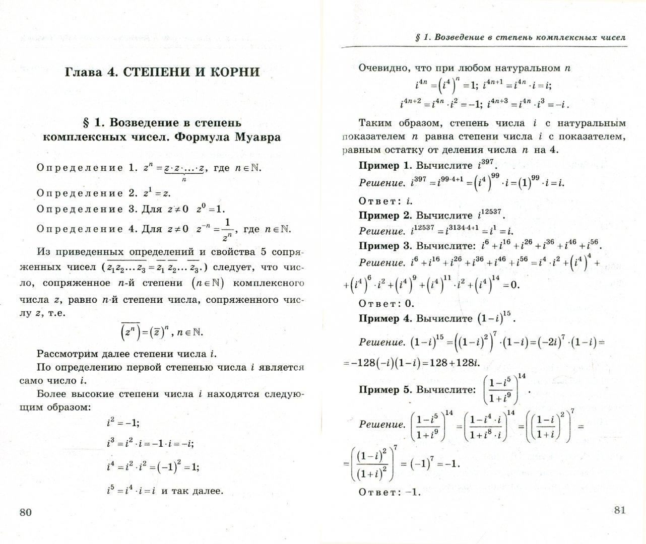 Иллюстрация 1 из 13 для Комплексные числа. 9-11 классы - Глазков, Варшавский, Гаиашвили   Лабиринт - книги. Источник: Лабиринт