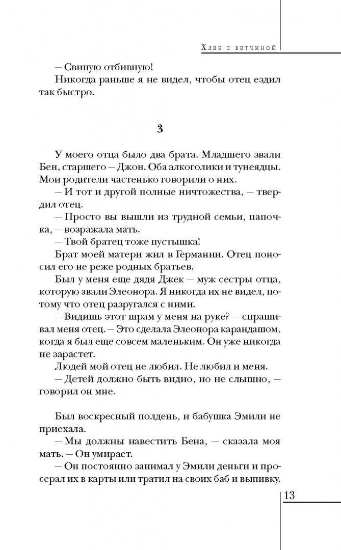 Иллюстрация 11 из 33 для Хлеб с ветчиной - Чарльз Буковски | Лабиринт - книги. Источник: Лабиринт