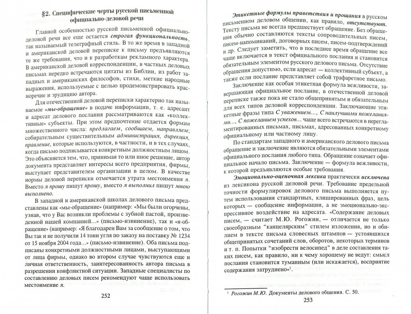 Иллюстрация 1 из 7 для Культура речи государственного служащего - Введенская, Павлова, Кашаева | Лабиринт - книги. Источник: Лабиринт