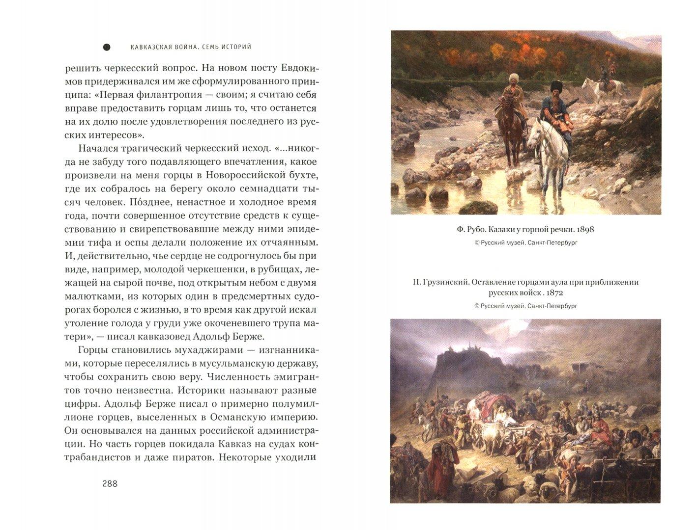 Иллюстрация 1 из 15 для Кавказская война. Семь историй - Амиран Урушадзе | Лабиринт - книги. Источник: Лабиринт