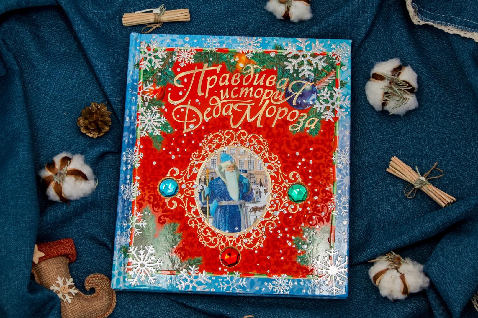 Иллюстрация 1 из 216 для Правдивая история Деда Мороза - Жвалевский, Пастернак   Лабиринт - книги. Источник: Лабиринт