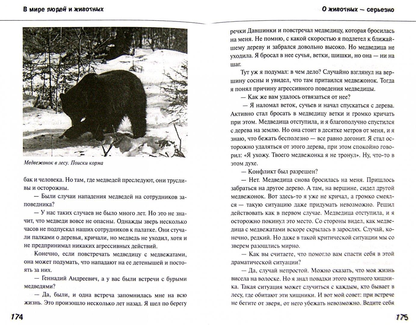 Иллюстрация 1 из 21 для В мире людей и животных. Забавные истории и анекдоты - Николай Дроздов | Лабиринт - книги. Источник: Лабиринт